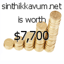 sinthikkavum.net
